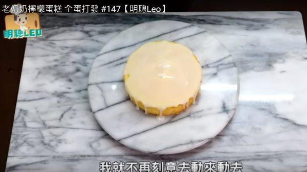 老奶奶柠檬蛋糕 绵密回弹 柠檬味超浓郁(视频)