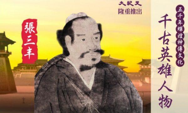 【千古英雄人物】張三丰(10) 太極真傳在哪