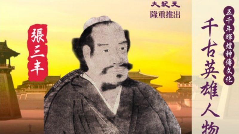 【千古英雄人物】张三丰(10) 太极真传在哪