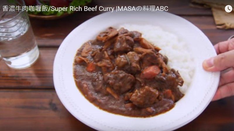 香濃牛肉咖喱飯 牛肉跟菇類的美味組合(視頻)
