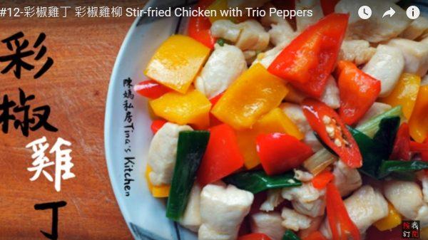 彩椒雞丁、彩椒雞柳 沒有青椒的彩椒好美味(視頻)