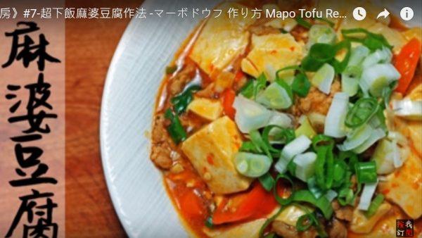 自製麻婆豆腐 超美味下飯(視頻)