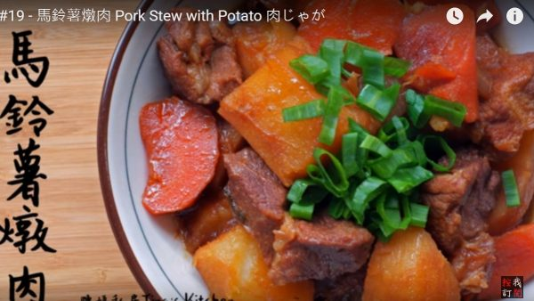 马铃薯炖肉 松软入味(视频)