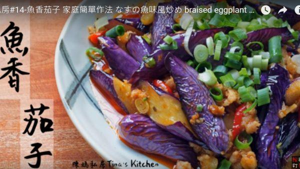 魚香茄子 沒有魚的魚香做法(視頻)