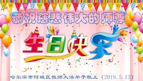 教育系统法轮功学员恭贺法轮大法日暨李洪志大师华诞