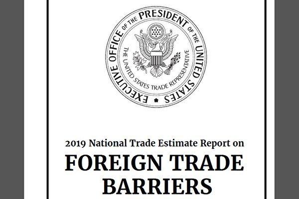 谭笑飞:中美贸易战的现状和前景