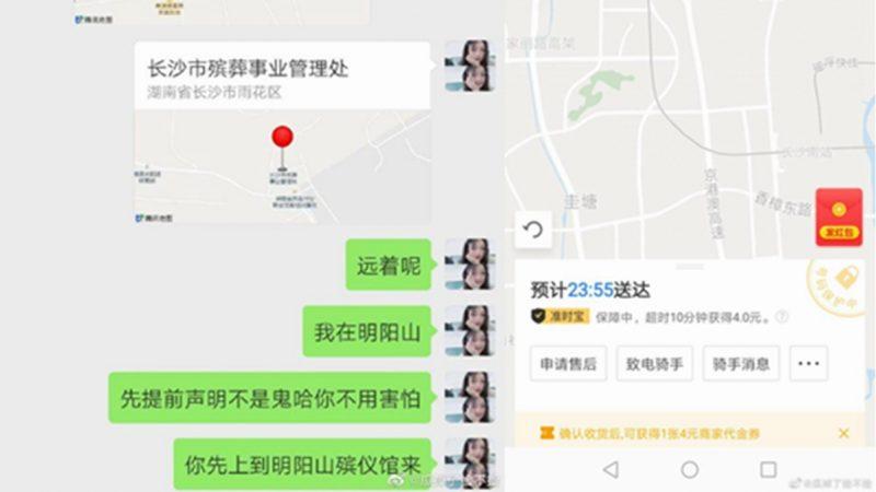 湖南殯儀館深夜點餐 外賣哥遭遇「鬼打牆」