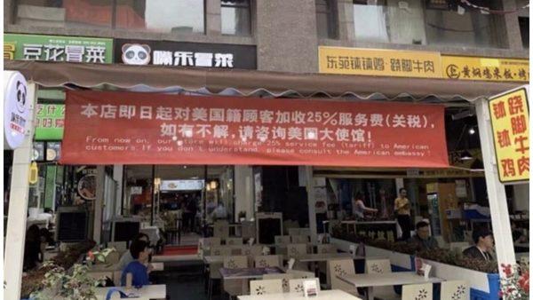 中共大力煽动反美 网民:把官二代全抓回来