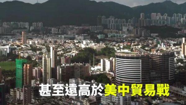 贸易战乌云笼罩 学者:大陆楼市面临崩盘风险
