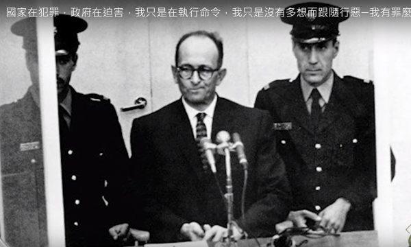 【江峰時刻】納粹戰犯艾希曼執行絞刑,所帶來的思考