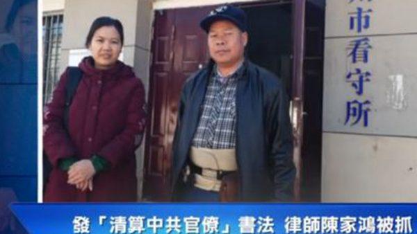 维权律师陈家鸿被关 41名律师组团声援辩护