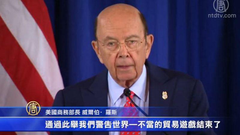 美商务部发布公告 6家中国公司被纳入出口管制