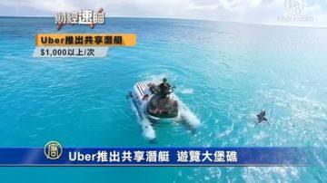 財經速瞄:Uber推出共享潛艇 因安全氣囊問題本田召回137,000輛SUV