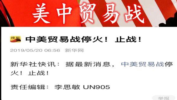 中共內鬥出大事?新華社報貿戰停火 環時稱居心叵測