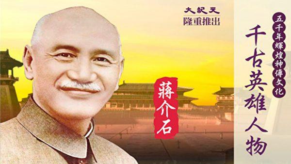 金言:蒋介石当年在江西的惊人预言