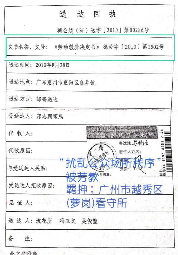 北京、廣州、惠州三地看守所對我虐待酷刑造成的嚴重傷害以及維權情況通報