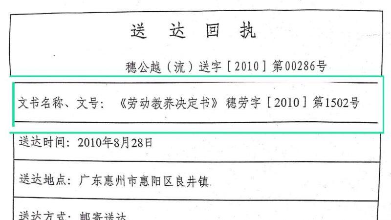 北京、广州、惠州三地看守所对我虐待酷刑造成的严重伤害以及维权情况通报