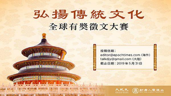 袁斌:共產黨真的在恢復和弘揚傳統文化嗎?