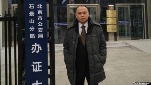 中共祕審709律師余文生 港台人權團體聯合抗議