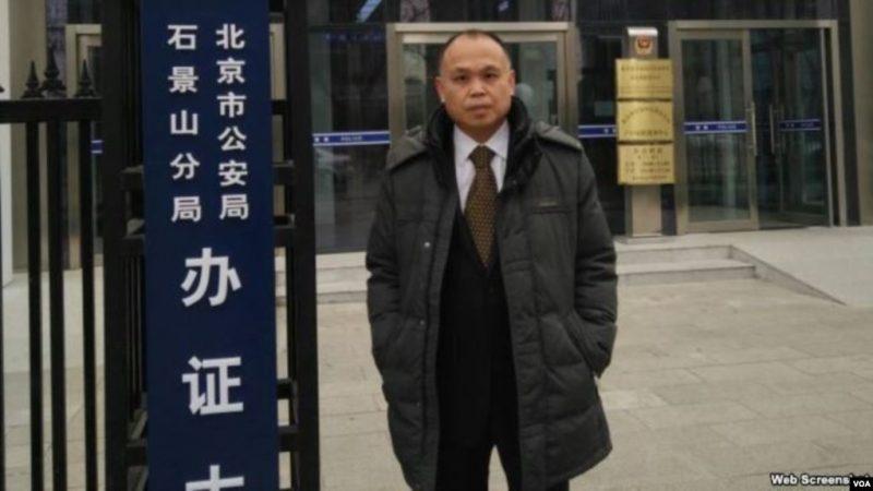 中共秘审709律师余文生 港台人权团体联合抗议