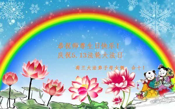 西欧七国法轮功学员恭贺世界法轮大法日暨李洪志大师华诞