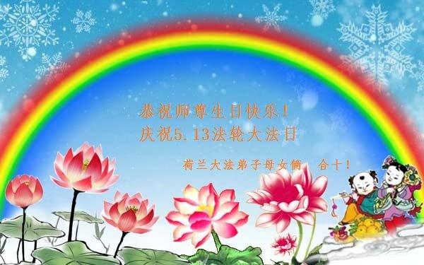 西歐七國法輪功學員恭賀世界法輪大法日暨李洪志大師華誕