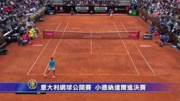 意大利网球公开赛 小德纳达尔进决赛
