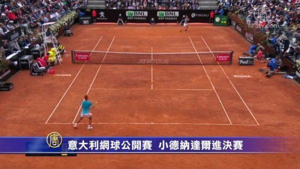 意大利網球公開賽 小德納達爾進決賽