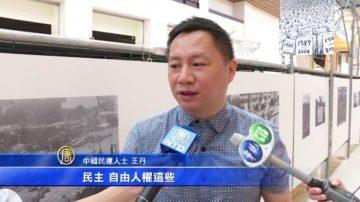 吁台湾向大陆发声 王丹:中共畏惧民主