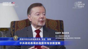 【新聞週刊】美宗教自由專員:中共迫害信仰毒害全球