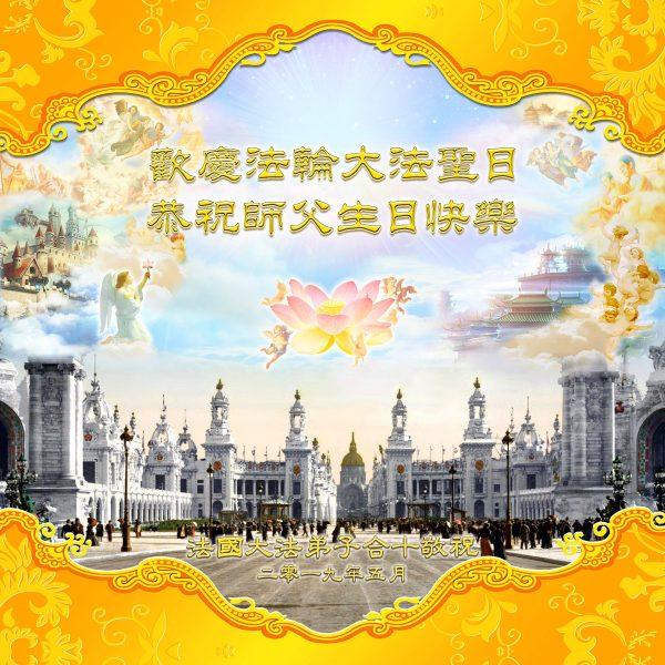 全体法国大法弟子欢庆世界法轮大法圣日,恭祝慈悲伟大的师父生日快乐