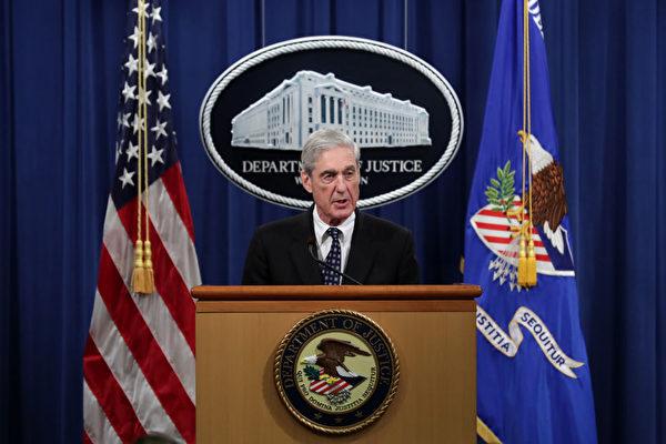 穆勒召开记者会首度公开发声:通俄门调查结案