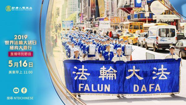【重播】2019年世界法轮大法日 纽约万人大游行