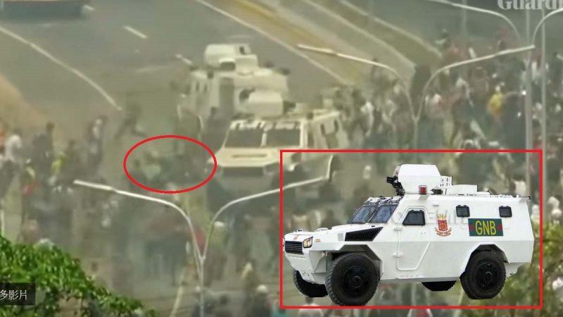 六四再现?委内瑞拉军方碾压民众装甲车由中共援助