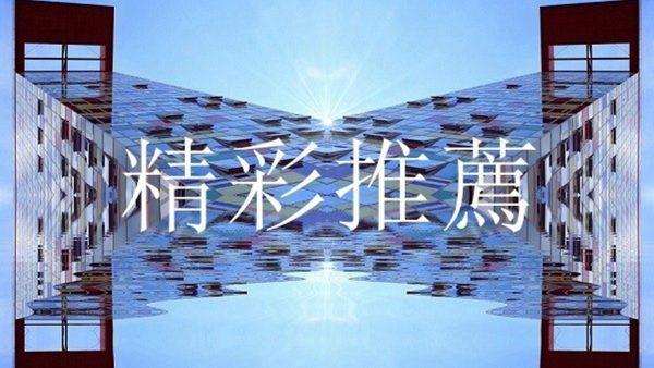 【精彩推荐】武汉肺炎引恐慌 /台湾参谋总长罹难