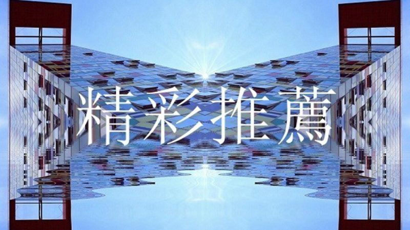 """【精彩推荐】习讲话前罕见一幕 """"跟党走""""惹人烦"""