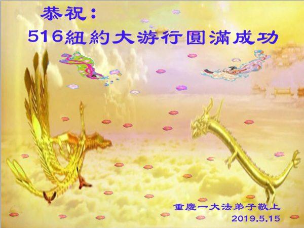 恭祝516大游行圆满成功!