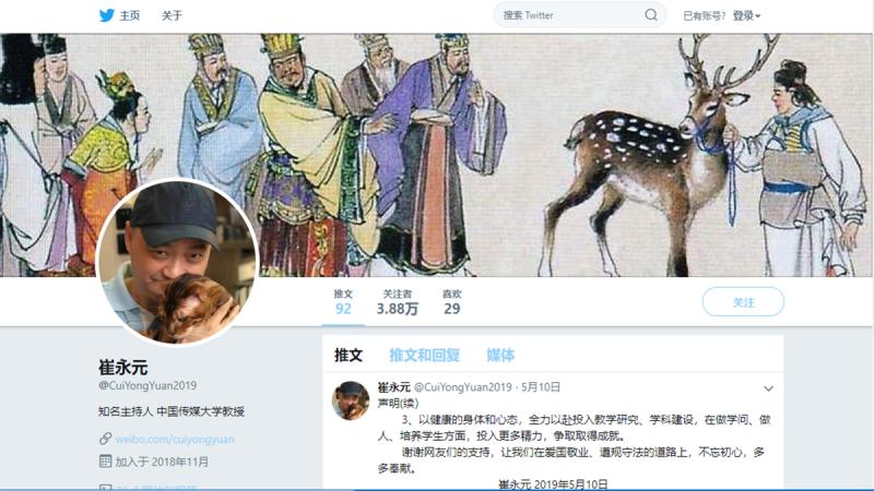 崔永元推特再发信号 暗讽当局指鹿为马?