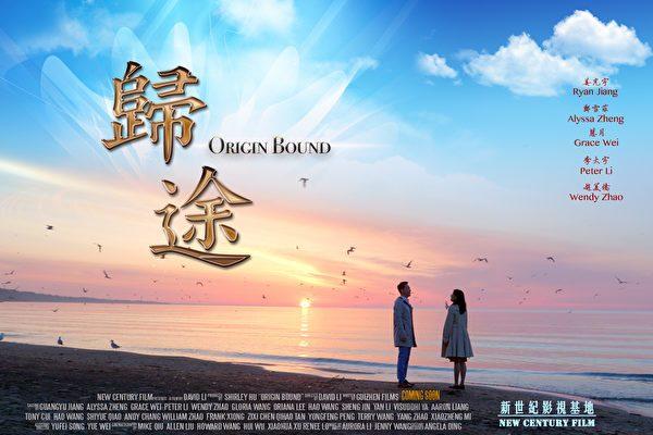 心海: 新世纪影视新片《归途》观后感