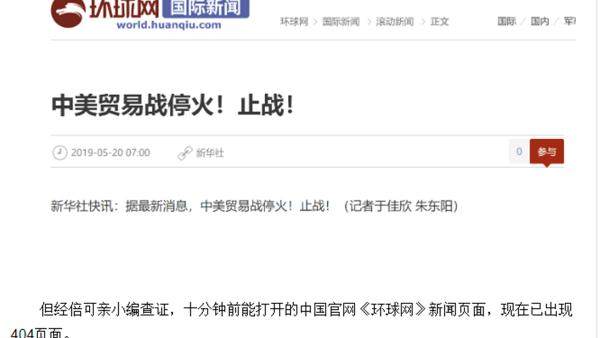贸易战停火止战! 新华社短讯震惊舆论