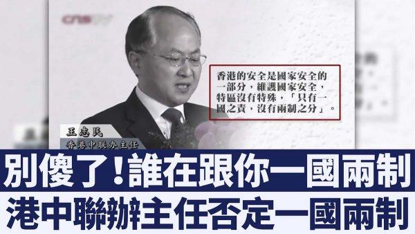 忘關麥克 香港議員一言洩露逃犯條例操盤者