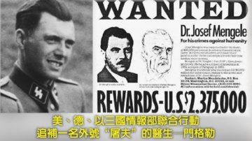 """【江峰时刻 】美、德、以三国情报部联合行动追补一名外号""""屠夫""""的医生—门格勒"""