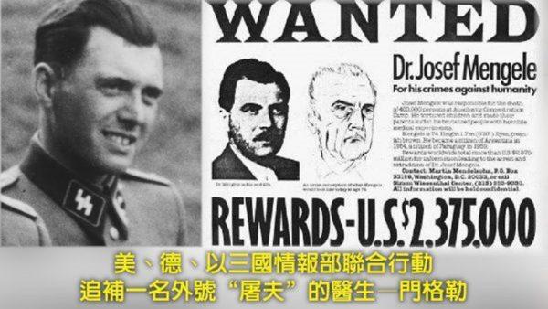 【江峰時刻 】美、德、以三國情報部聯合行動追補一名外號「屠夫」的醫生—門格勒