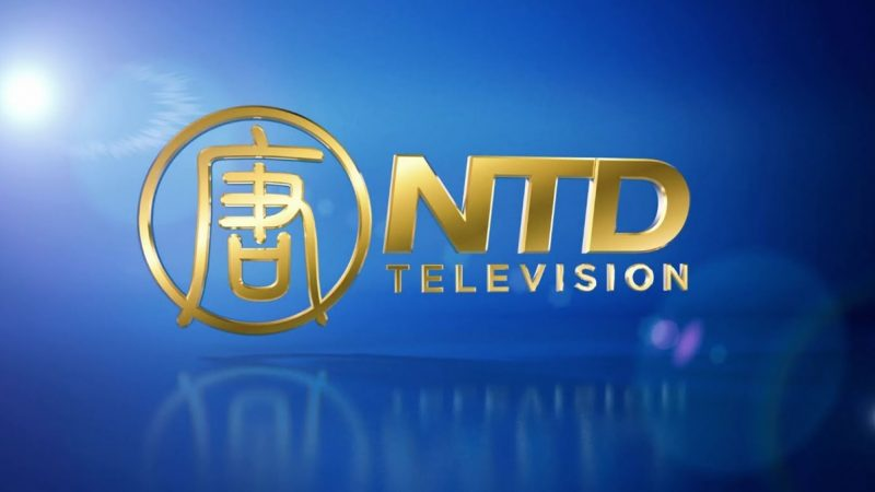 新唐人电视台纽约工程技术部公告