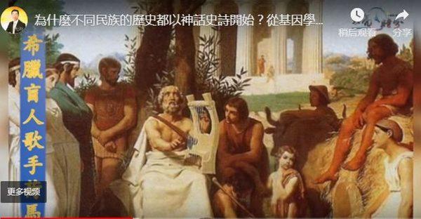【天亮时分】为什么不同民族的历史都以神话史诗开始?从基因学分析进化论会得出什么结论?