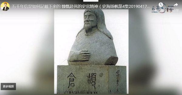 【天亮時分】五千年信是如何記載下來的 慷慨赴死的史官精神