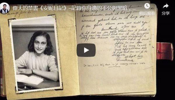 【江峰时刻】伟大的禁书《安妮日记》