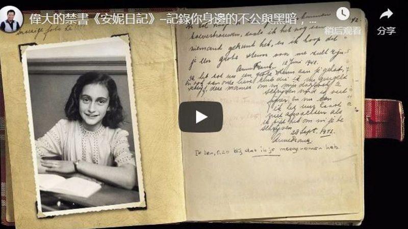 【江峰時刻】偉大的禁書《安妮日記》