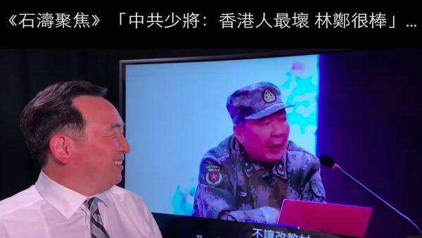 """《石涛聚焦》中共少将:""""香港人最坏 林郑很棒""""中弹青年右胸渗血拒求医"""