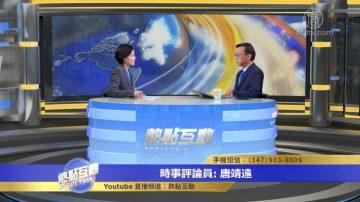 【熱點互動】美議員推出重磅香港法案 北京倍感壓力?